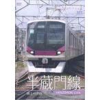 【送料無料選択可】鉄道/パシナコレクション 東京メトロ 半蔵門線