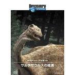 【送料無料選択可】ドキュメンタリー/ディスカバリーチャンネル ダイナソー・プラネット サルタサウルスの成長