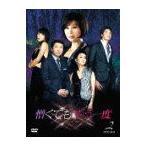 【送料無料選択可】TVドラマ/憎くても もう一度 DVD-BOX 2