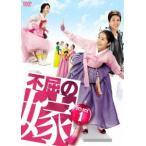 【送料無料選択可】TVドラマ/不屈の嫁 DVD-BOX 1