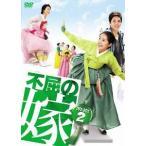 【送料無料選択可】TVドラマ/不屈の嫁 DVD-BOX 2