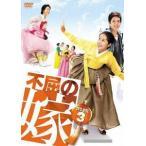 【送料無料選択可】TVドラマ/不屈の嫁 DVD-BOX 3