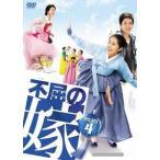 【送料無料選択可】TVドラマ/不屈の嫁 DVD-BOX 4