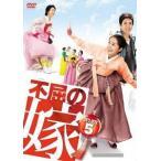 【送料無料選択可】TVドラマ/不屈の嫁 DVD-BOX 5
