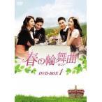 【送料無料選択可】TVドラマ/春の輪舞曲〈ロンド〉 DVD-BOX 1