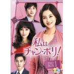 【送料無料選択可】TVドラマ/私はチャン・ボリ! DVD-BOX 1