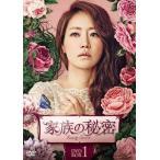 【送料無料】TVドラマ/家族の秘密 DVD-BOX 1
