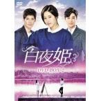 【送料無料】TVドラマ/白夜姫 DVD-BOX 2