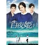 【送料無料】TVドラマ/白夜姫 DVD-BOX 4