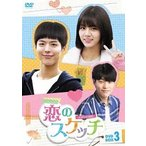 【送料無料】TVドラマ/恋のスケッチ〜応答せよ1988〜 DVD-BOX 3