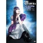 【送料無料選択可】喜多村英梨/喜多村英梨 STARTING STORY LIVE TOUR 2013 DVD