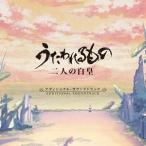 【送料無料選択可】ゲーム・ミュージック/「うたわれるもの 二人の白皇」Additional Soundtrack