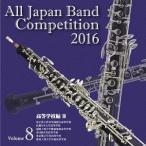 【送料無料選択可】吹奏楽/全日本吹奏楽コンクール2016 Vol.8 〈高等学校編 III〉