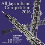 【送料無料選択可】吹奏楽/全日本吹奏楽コンクール2016 Vol.10 〈高等学校編 V〉