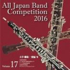 【送料無料選択可】吹奏楽/全日本吹奏楽コンクール2016 Vol.17 〈大学・職場・一般編 VII〉