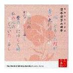 【送料無料選択可】紺野美沙子/夭折の文学少女 清水澄子の世界