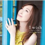 【送料無料選択可】森口博子/I wish 〜君がいるこの街で〜 [通常盤]