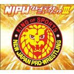 【送料無料選択可】プロレス (新日本)/新日本プロレスリング NJPWグレイテストミュージックIII