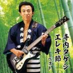 寺内タケシ エレキ節 ベスト CD KICW-6257