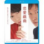 【送料無料選択可】邦画/恋愛戯曲 私と恋におちてください。 [廉価版][Blu-ray]