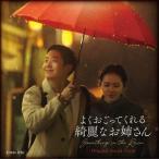 ������̵������ġ�TV����ȥ�/�褯�����äƤ�������ʤ��Ф��� ���ꥸ�ʥ롦������ɥȥ�å� [CD+DVD]