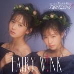 fairy w!nk/天使はどこにいる? [CD+DVD/Type A]