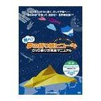 【送料無料選択可】趣味教養/日本折り紙ヒコーキ協会公式DVDブック 折り紙ヒコーキの世界