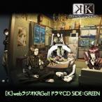 【送料無料選択可】ドラマCD/【K】webラジオKRGo!!ドラマCD SIDE:GREEN