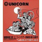 【送料無料選択可】ユニコーン/MOVIE 12/UNICORN TOUR 2009 蘇る勤労 [Blu-ray][Blu-ray]