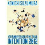 【送料無料選択可】鈴村健一/鈴村健一 LIVE TOUR 「INTENTION 2012」 LIVE DVD