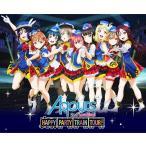 [Blu-ray]/【ゆうメール利用不可】Aqours/ラブライブ! サンシャイン!! Aqours 2nd LoveLive! HAPPY PARTY TRAIN TO