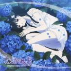 【送料無料選択可】アニメサントラ (音楽: 橋本由香利)/TVアニメ『さんかれあ』オリジナルサウンドトラック