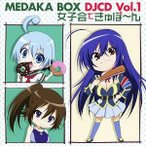 【送料無料選択可】ラジオCD/TVアニメ『めだかボックス』WEBラジオ『めだかボックス』DJCD