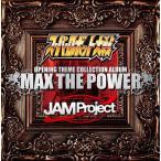 【送料無料選択可】JAM Project/『スーパーロボット大戦』×JAM Project OPENING THEME COMPLETE ALBUM