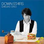 小野大輔/DOWN STAIRS