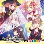 【送料無料選択可】ゲーム・ミュージック/PlayStation(R)4『*ω*Quintet』 PV SONGS