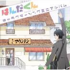 【送料無料選択可】アニメ/TVアニメ『はんだくん』キャラクターソングミニアルバム