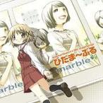 【送料無料選択可】marble/TVアニメ「ひだまりスケッチ×365」イメージソング集 ひだま〜ぶる