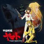 Project Yamato 2199/TVアニメ『宇宙戦艦ヤマト2199』OP主題歌: 宇宙戦艦ヤマト