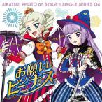 【送料無料選択可】STAR☆ANIS、AIKATSU☆STARS!/スマホアプリ『アイカツ! フォトonステージ!!』シングルシリーズ04 お願いビー