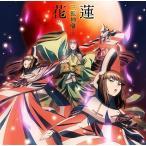 三狐神囃子/TVアニメ『牙狼 -紅蓮ノ月-』新ED主題歌: 花蓮