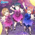 【送料無料選択可】Aqours/TVアニメ『ラブライブ! サンシャイン!!』ニューシングル: 夢で夜空を照らしたい/未熟DREAMER