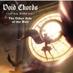 [CDA]/Void_Chords feat.MARU/TVアニメ『プリンセス・プリンシパル』OPテーマ: The Other Side of the Wall