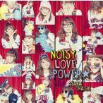 【送料無料選択可】大橋彩香/TVアニメ『魔法少女 俺』OP主題歌: NOISY LOVE POWER☆ [彩香盤] [CD+DVD]