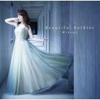 Minami/TVアニメ『ようこそ実力至上主義の教室へ』ED主題歌: Beautiful Soldier [DVD付初回限定盤]