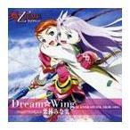 栗林みな実/アニメ「舞-乙HiME」(マイオトメ)オープニング主題歌: 「Dream☆Wing」