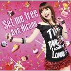平野綾/Set me free/Sing a Song! [通常盤]