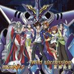 美郷あき/Wii専用ソフト『スーパーロボット大戦NEO』主題歌: Wild succession