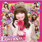 麻生夏子/TVアニメ『えむえむっ!』ED主題歌: More-more LOVERS!!
