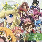 ショッピングアニバーサリー2010 米倉千尋/オンラインゲーム『エミル・クロニクル・オンライン』5thアニバーサリーソング: Seize the Days